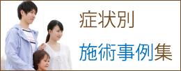 中川治療室