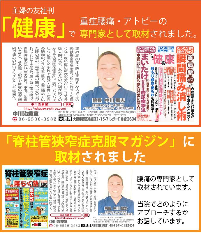 中川治療室メディア掲載