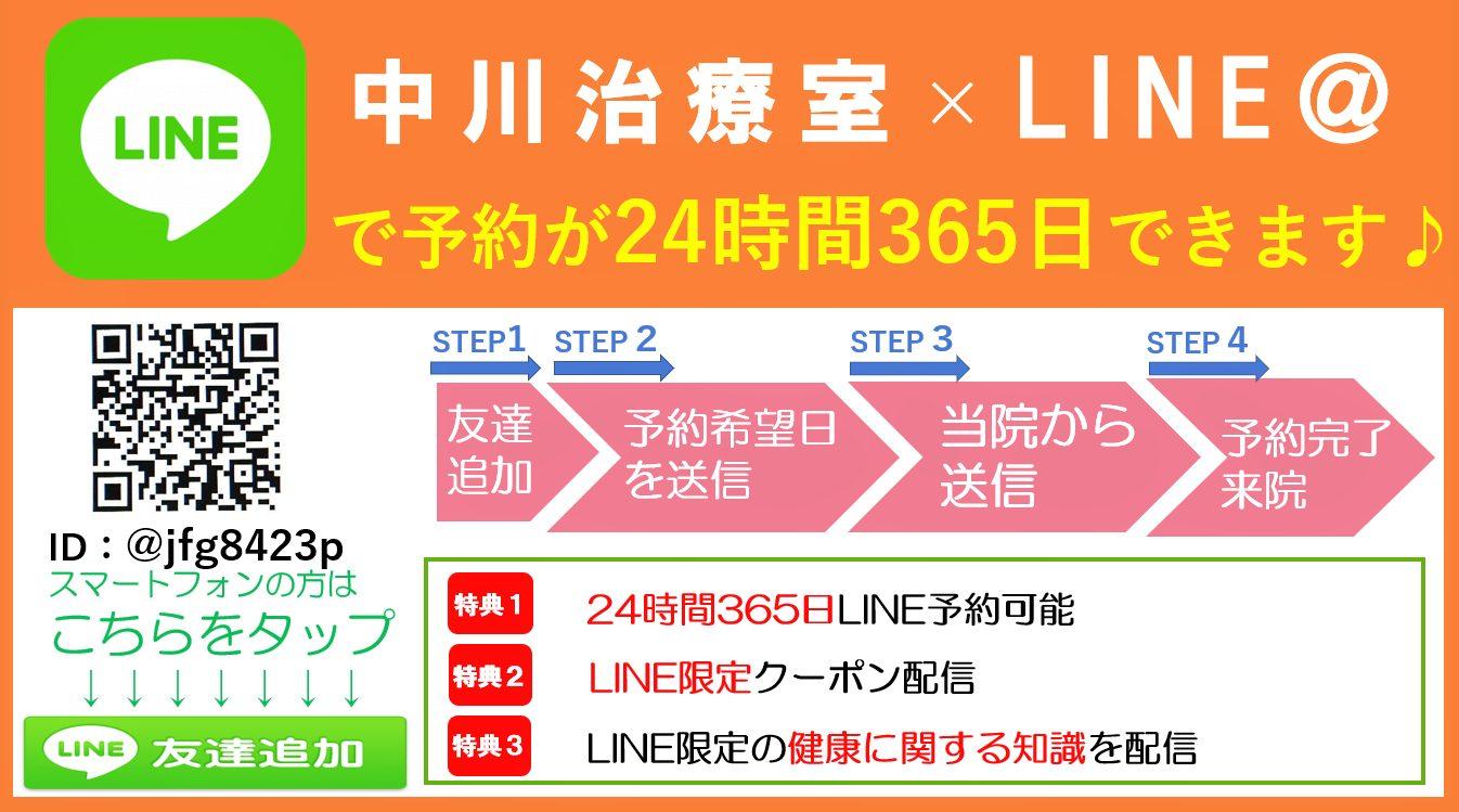 中川治療室LINE